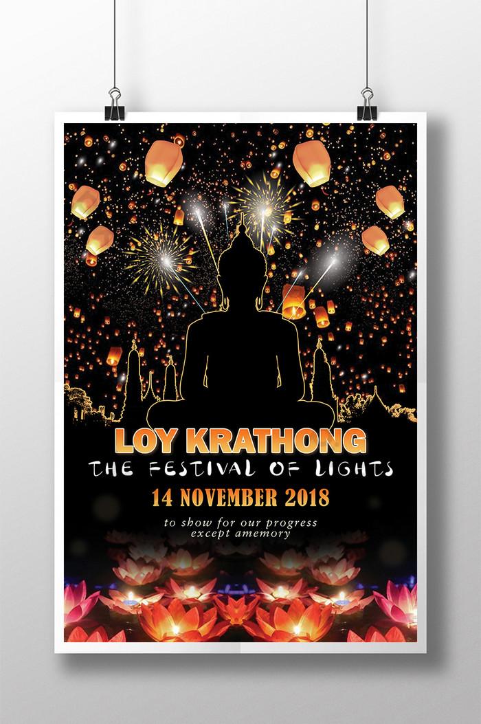 loi krathong 조명 된 하늘과 불꽃 놀이 포스터