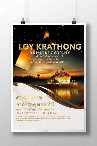 مهرجان لوي krathong ضوء ملصق شعبي قالب PSD
