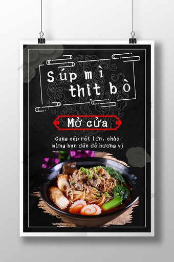 gourmet beef noodle beef noodle greens dish black series poster Template PSD