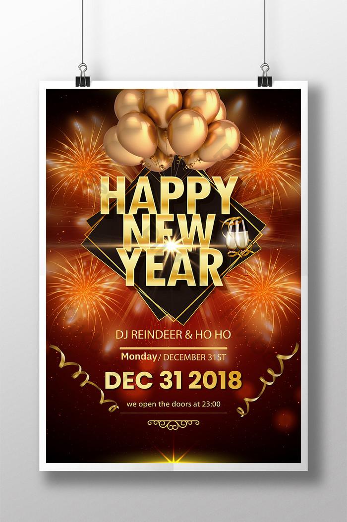 新年快樂煙花金色氣球海報