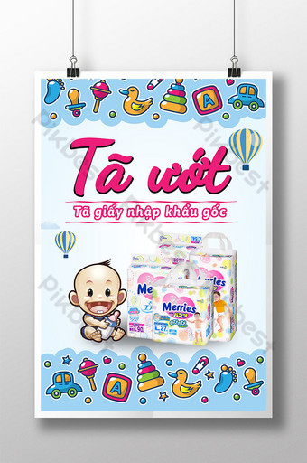 подгузник мультфильм детские игрушки скидка воздушный шар синий плакат шаблон шаблон PSD