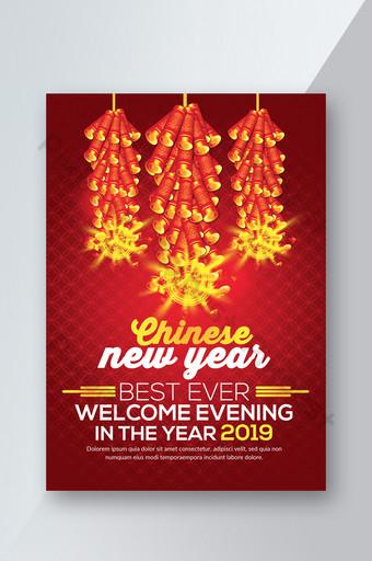 Affiche de flyers de feux d'artifice de bonne année 2019 Modèle PSD
