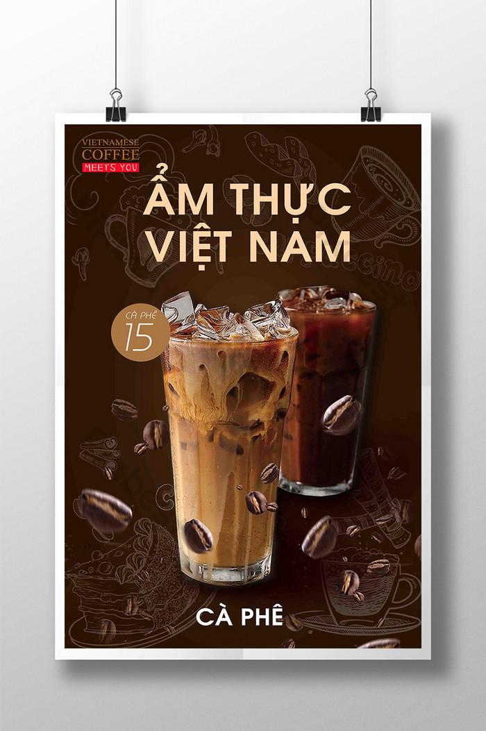 팝 일러스트레이션 브라운 플레이스 요리 아이스 커피 베트남 포스터