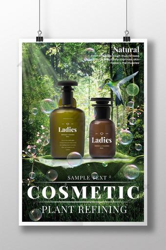 화장품 녹색 자연의 숲 원래 생태 아름다움 포스터 템플릿 PSD