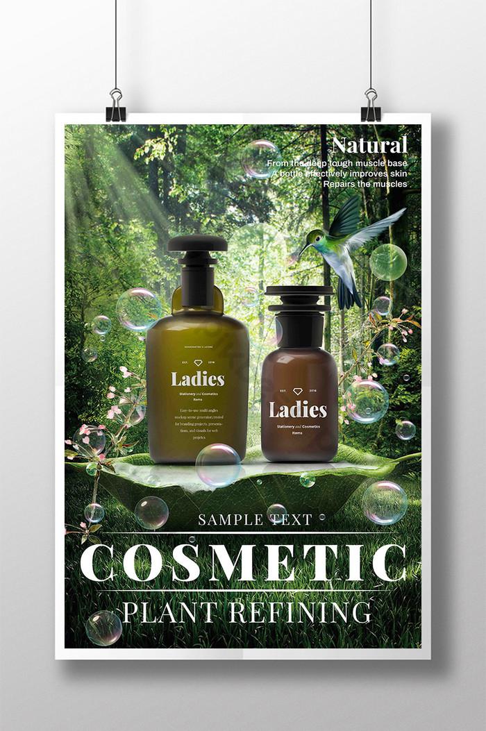 化妝品綠色天然林原始生態美海報