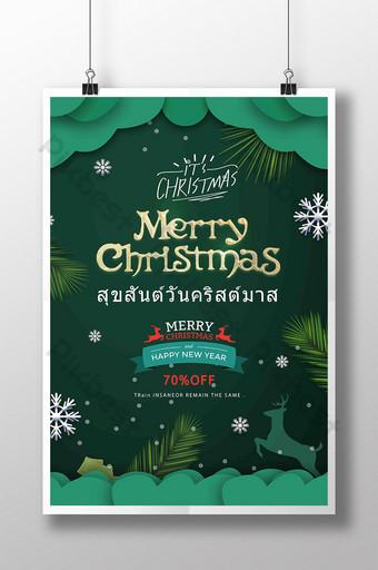 cartel de navidad de pino de alce de copo de nieve verde ilustración pop Modelo PSD