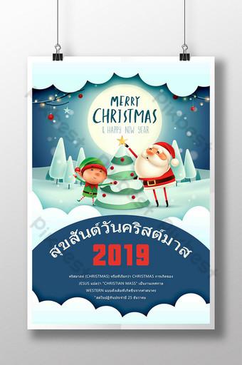 cartel de navidad de tailandia linterna de nieve de santa claus azul ilustración Modelo PSD
