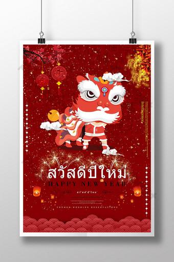 bunga api tarian singa merah bunga plum bunga semburan perayaan Templat PSD
