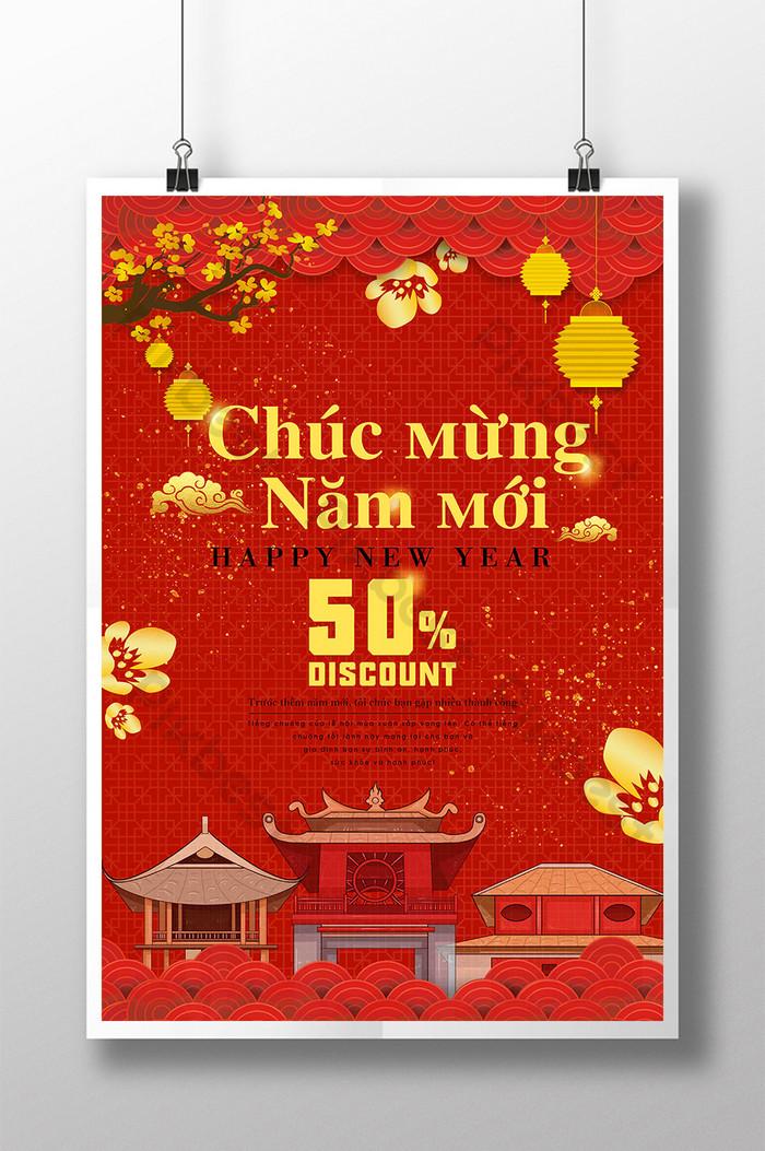 poster tahun baru pola air lentera bangunan bunga plum merah