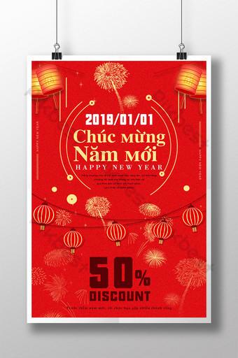 زهر البرقوق الأحمر الألعاب النارية فانوس الخصم ملصق العام الجديد قالب PSD