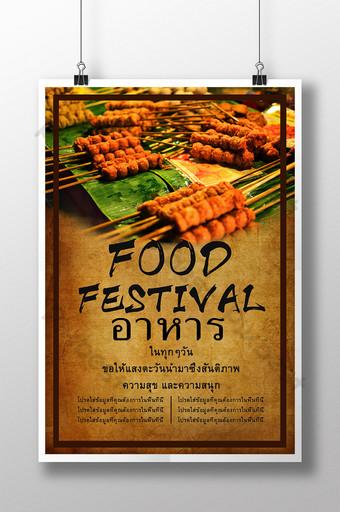 cartel retro del festival de comida del mercado nocturno del restaurante tailandés Modelo PSD