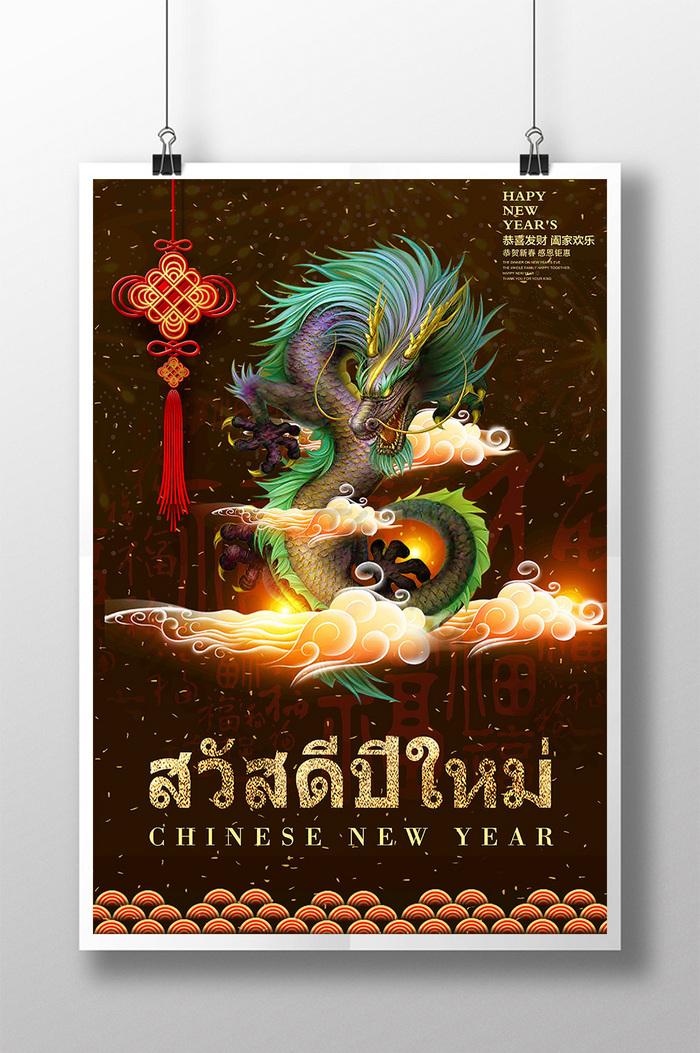黃龍雲建築燈籠中國結泰國春節海報