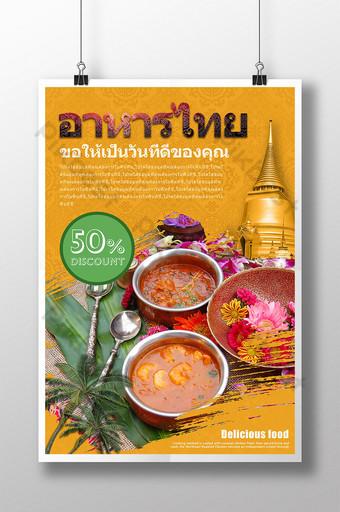 الأصفر بناء شجرة جوز الهند أدوات المائدة زهرة الخصم الذواقة ملصق التايلاندية قالب PSD