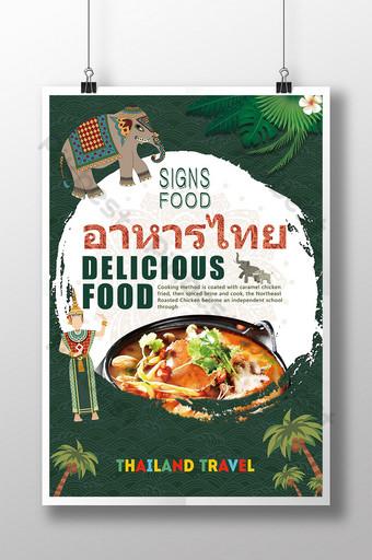 الفيل الأخضر بوذا العمارة شجرة جوز الهند الذواقة تايلند فلم قالب PSD