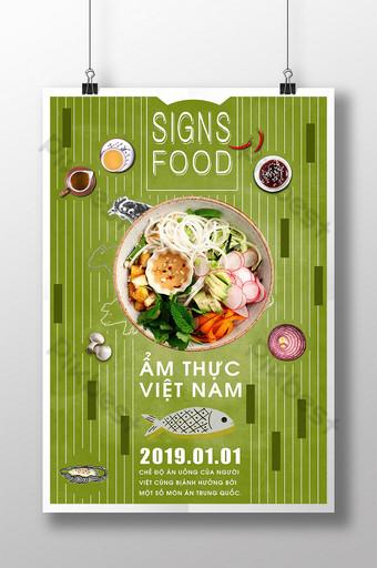 bahan peralatan makan garis hijau poster makanan vietnamese Templat PSD