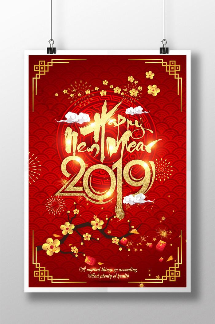 pôster em flor de ameixa dourada com fundo vermelho de ano novo chinês 2019