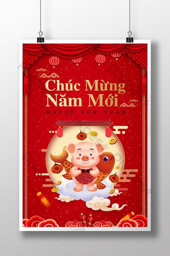 cartel de año nuevo de vietnam patrón koi de cerdo linterna de flor roja Modelo PSD