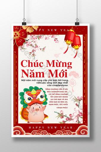 زهر البرقوق الأحمر فانوس خنزير رقصة الأسد الميمون فيتنام العام الجديد ملصق قالب PSD