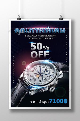 cartel de comercio electrónico de textura de descuento ligero de reloj negro Modelo PSD