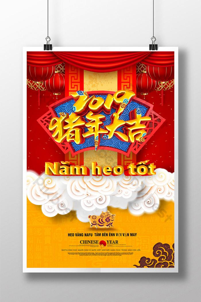 c4d 축제 중국 스타일 돼지 년 포스터