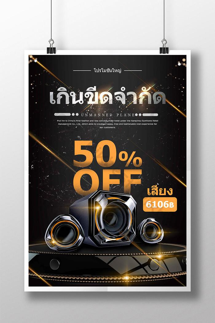 黑色眩光金屬酷電子商務促銷泰國海報