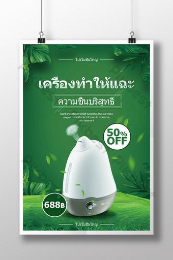 poster thailand poster promosi e commerce pemurnian daun padang rumput hijau segar Templat PSD