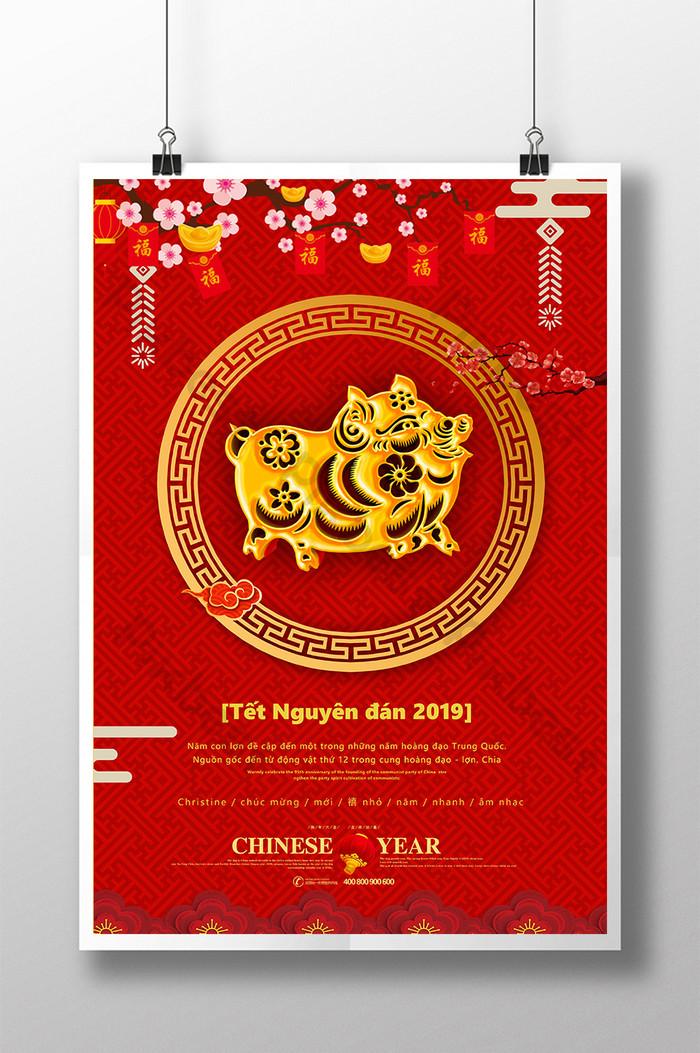 三維剪紙農曆新年海報