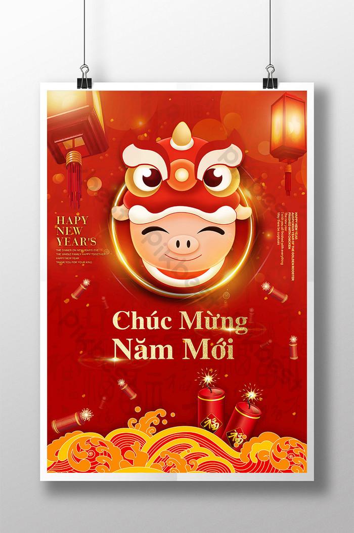 붉은 사자 춤 돼지 폭죽 불꽃 놀이 새해 베트남 포스터