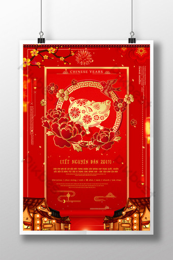 Chinese style paper-cut pig year Chinese New Year poster Template PSD