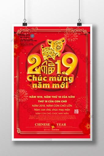 C4D Chinese style 2019 pig year Chinese New Year poster Template PSD