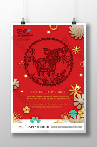 Pig Year Paper-cut 2019 Spring Festival Poster Template PSD