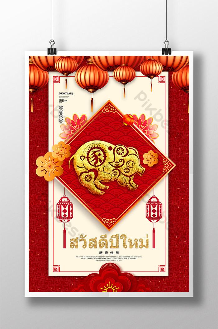 poster tahun baru cina tradisional potong kertas tanglung merah