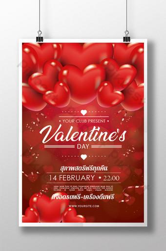 발렌타인 데이 레드 러블리 하트 포스터 템플릿 AI