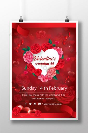 아름다운 장미 발렌타인 데이 포스터와 하트 템플릿 AI