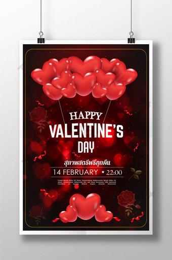 왕성한 풍선 해피 발렌타인 데이 포스터 템플릿 AI
