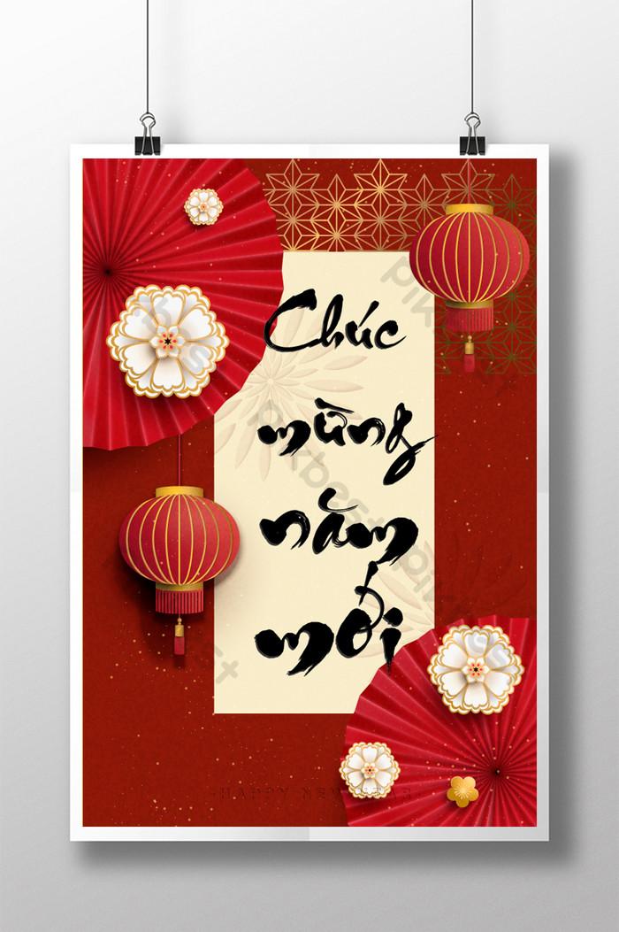 빨간 종이 컷 바람 새해 복 많이 받으세요