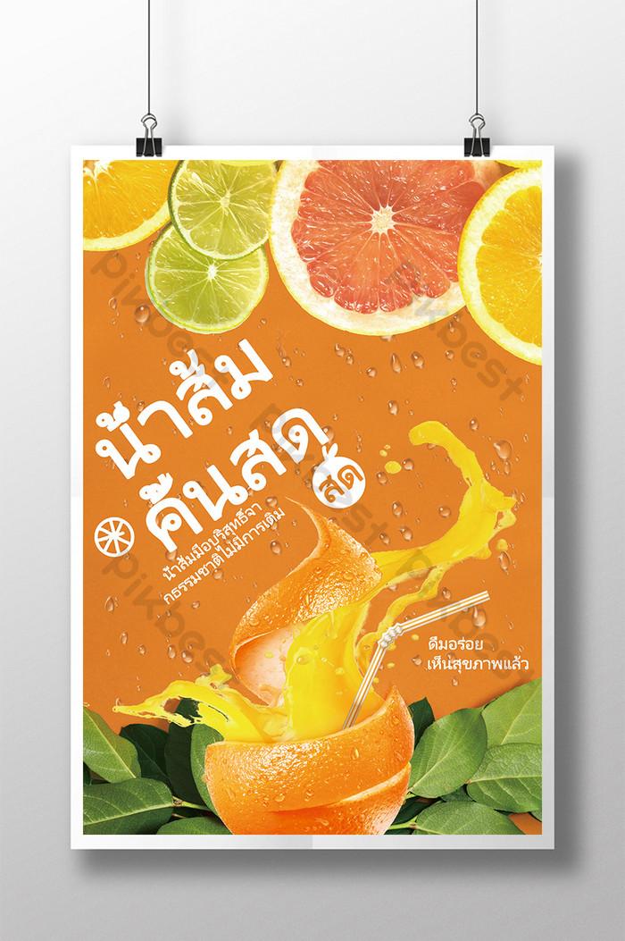 โปสเตอร์โปรโมชั่นน้ำส้มผลไม้สไตล์เรียบง่าย