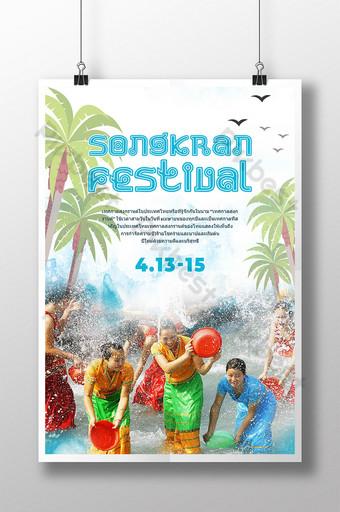 التوضيح التصوير الأزرق يترك تألق لون فرشاة الألوان المائية مهرجان نشط قالب PSD