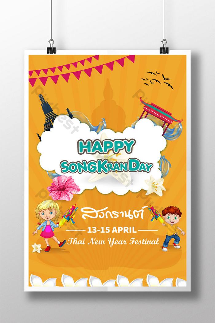 สุขสันต์วันสงกรานต์กับสถานที่ท่องเที่ยวไทย