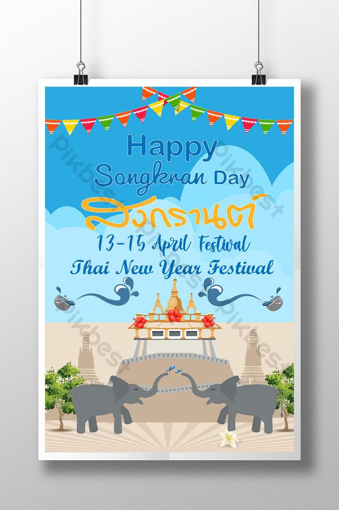 สุขสันต์วันสงกรานต์กับช้างและสถาปัตยกรรมไทย
