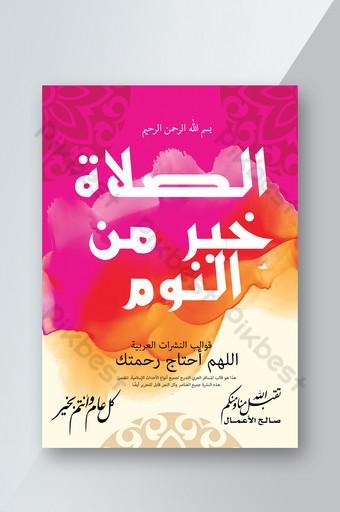 Modèles de flyers arabes pour aquarelle Modèle PSD