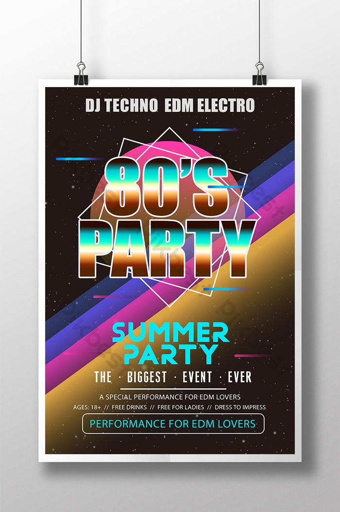 復古流行的80年代音樂派對海報