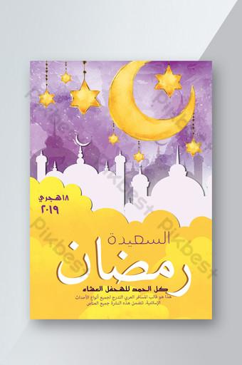 Modèle de Flyer de ramadan aquarelle avec thème violet Modèle PSD