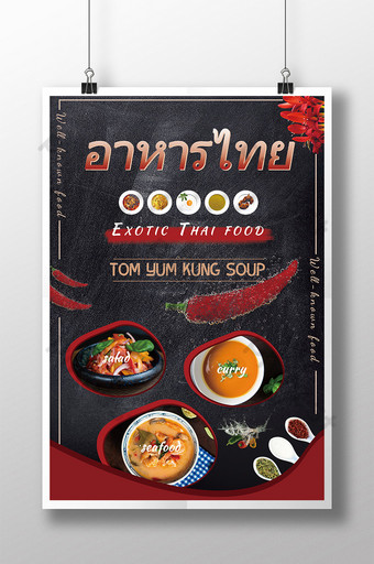 red beautiful high end thai seafood salad gourmet poster Template PSD