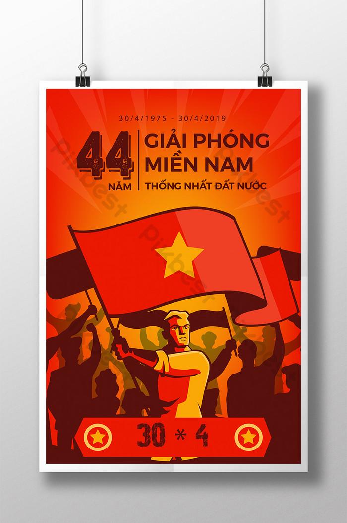 南方解放44週年海報