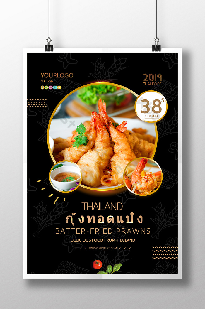 delicious thai food poster