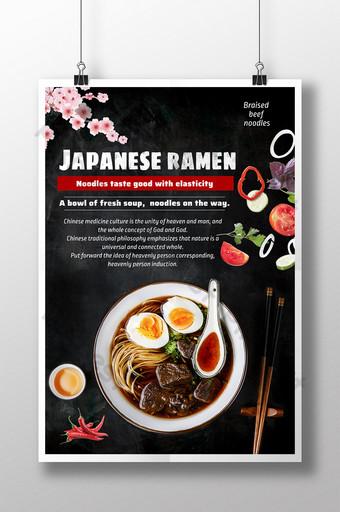 poster quảng cáo món ăn dành cho người sành ăn mì thịt bò phương Đông Bản mẫu PSD