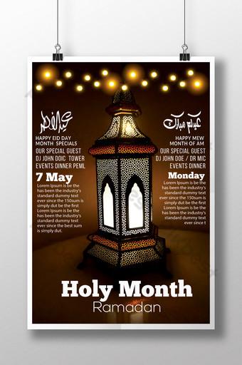 Modèle de Flyer de ramadan avec lampe sacrée en arrière-plan dégradé Modèle PSD