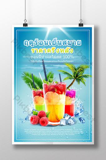 Plakat promocyjny letni napój lodowy Szablon PSD