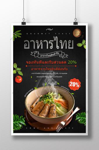 Kreatywny plakat kuchni tajskiej Szablon PSD